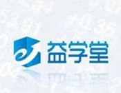 上海益学堂教育咨询有限公司