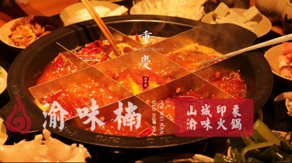 重庆比较有名的火锅?渝味楠老火锅好吃不上火_1