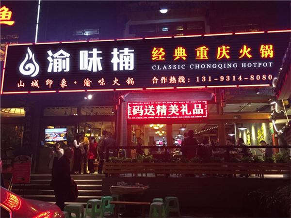 重庆比较有名的火锅?渝味楠老火锅好吃不上火_2