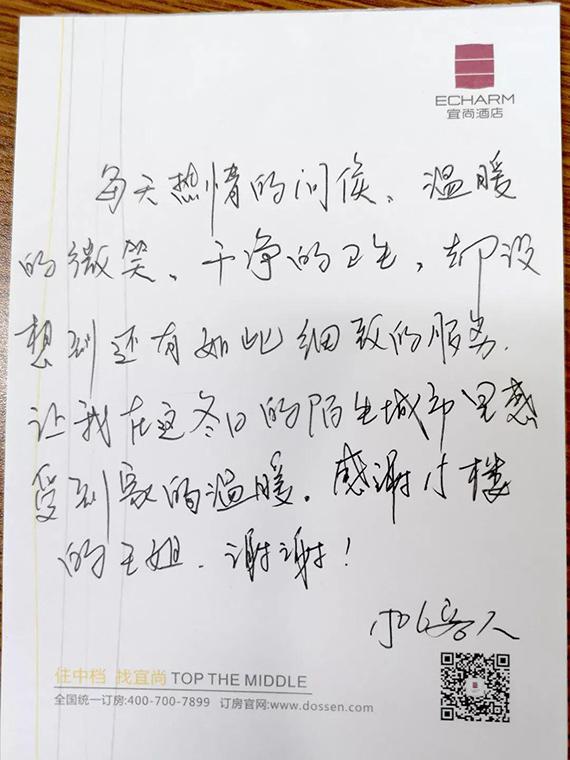 【今日荐店】宜尚酒店曾给予的暖心服务(图)_8