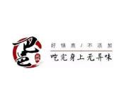 宁波巴邑餐饮管理有限公司
