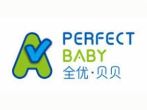 全优贝贝(广州)教育科技发展有限公司
