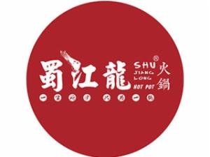 四川蜀江龙餐饮管理有限公司