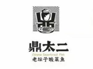 哈尔滨鼎太二餐饮管理有限公司