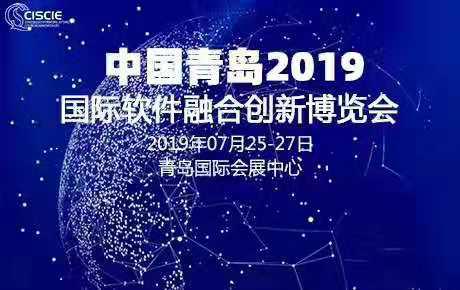 卓尔软件智慧环卫智慧公路亮相2019青岛国际软博会引关注!(图)_1