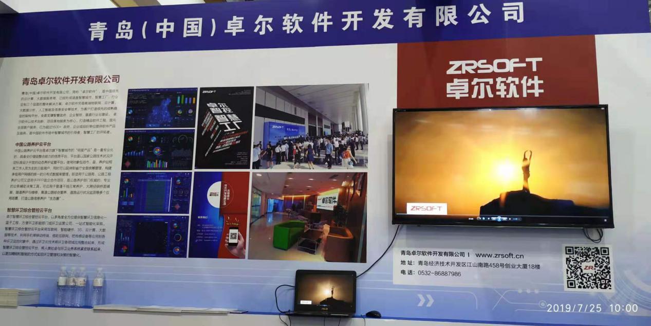 卓尔软件智慧环卫智慧公路亮相2019青岛国际软博会引关注!(图)_2