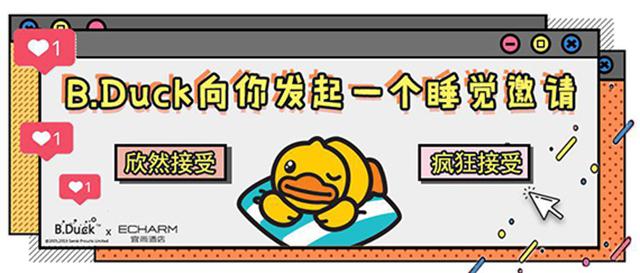 宜尚酒店B、Duck小黄鸭主题房武汉成都长沙正式上线啦(图)_1