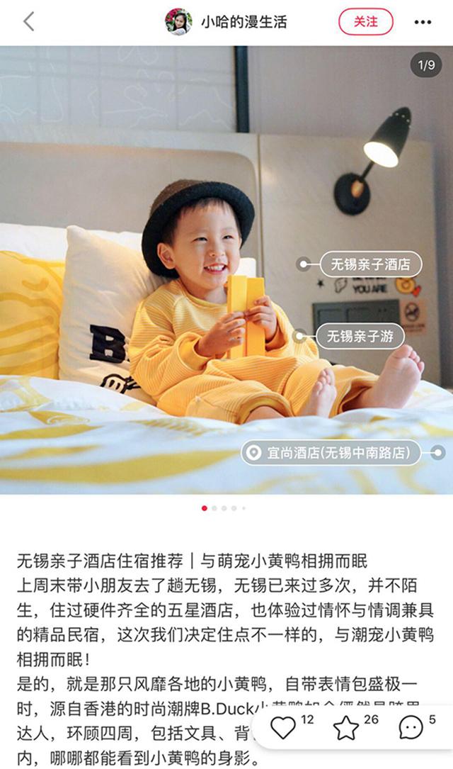 宜尚酒店B、Duck小黄鸭主题房武汉成都长沙正式上线啦(图)_10