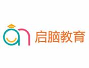 启脑(北京)教育科技有限公司