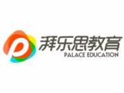 北京湃乐思教育科技有限公司