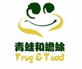 青蛙和蟾蜍国际幼儿园