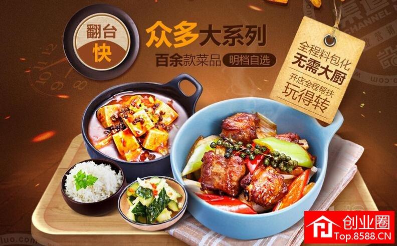 学习辣卤小碗菜核心技术来北京明达富强