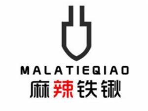 麻辣铁锹海鲜餐饮管理有限公司
