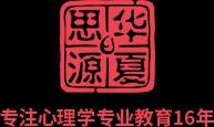 北京华夏思源科技发展有限公司