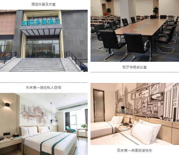 新店开业,东呈国际7月新开业酒店二期(图)_8