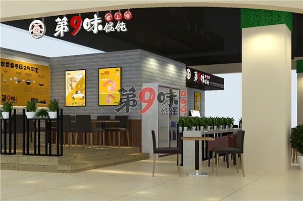 为什么说第9味老上海馄饨是一个很不错的餐饮创业平台_2