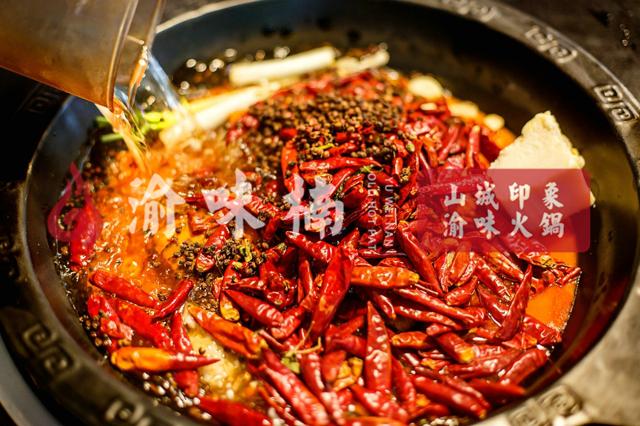 重慶有名的火鍋是哪家?細細品味地道的麻辣_2