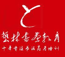 山西艺林轩教育科技有限公司