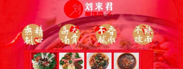 劉來君麻辣燙加盟_3