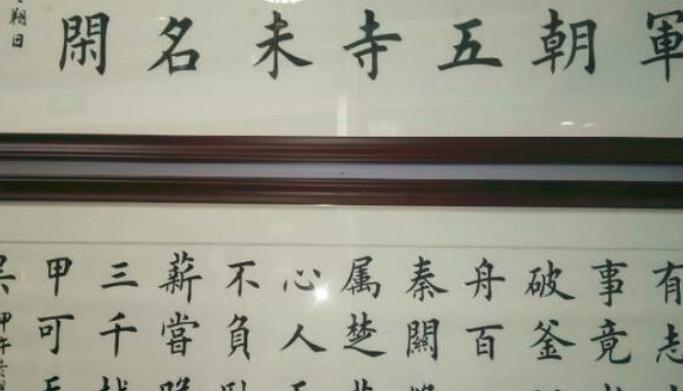 田雪松书画