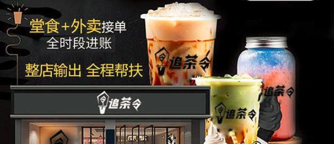追茶令臺灣手工茶加盟_1