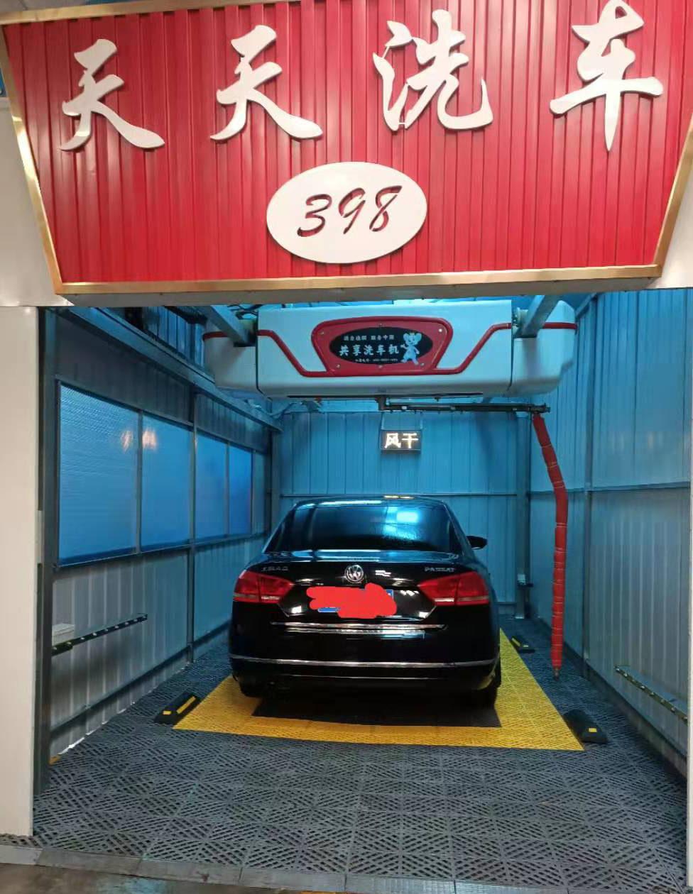 欧品国际自动洗车机