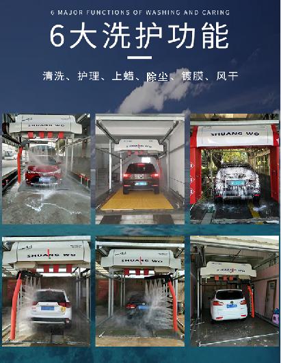 欧品国际自动洗车机_1
