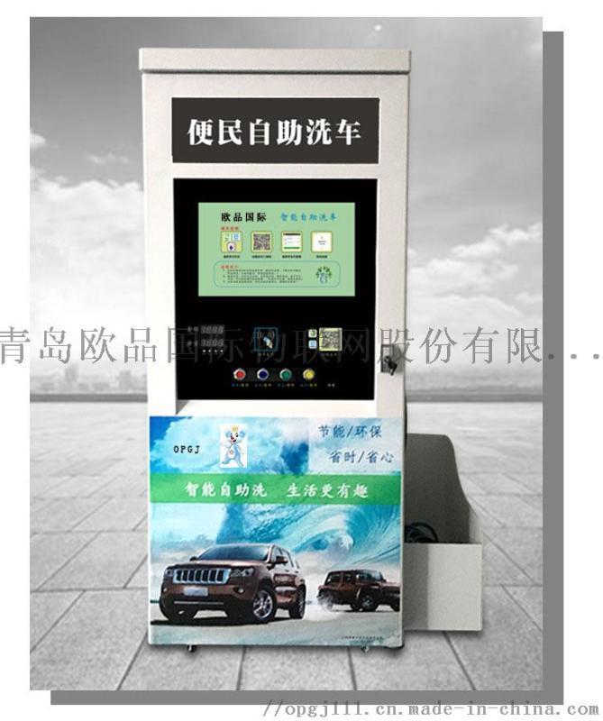 欧品国际自助洗车机