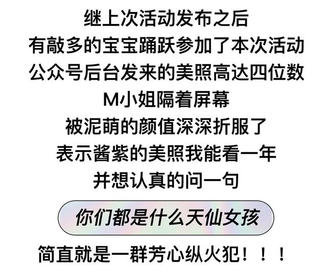 霸屏7夕的芳心纵火犯,miomi瞳模评选公布(图)_2