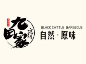 内蒙古九田家餐饮管理股份有限公司