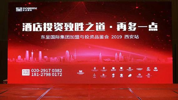 东呈国际集团加盟投资品鉴会——西安,新一代投资热土(图)_1
