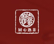 东莞市古茶厨心熟茶茶业有限公司