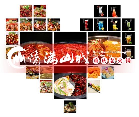 重庆老火锅加盟连锁哪家好?这是一家大众都十分看好的品牌!_2