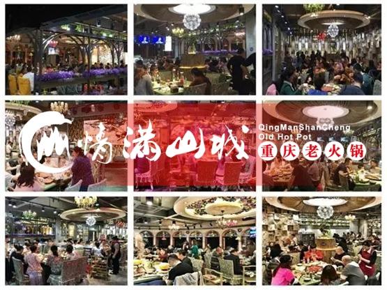 重庆老火锅加盟连锁哪家好?这是一家大众都十分看好的品牌!_3