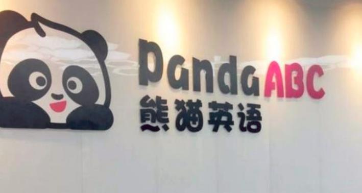 PandaABC熊猫英语少儿英语加盟_1