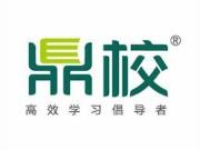 安徽鼎校教育科技有限公司