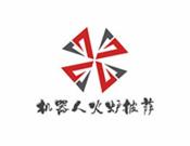 天津机器人餐饮管理有限公司