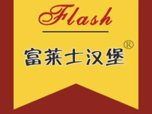 郑州福莱士餐饮服务有限公司