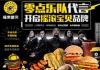 北京摇滚堡贝餐饮有限公司
