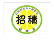 广州市招积餐饮有限公司