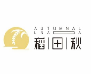 广州稻田秋奶茶有限公司