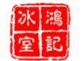 广州鸿记冰室餐饮管理有限公司