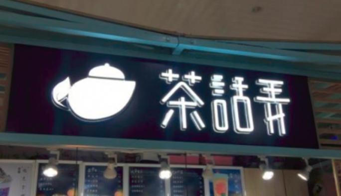 茶话弄奶茶加盟_4