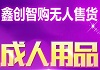 安徽鑫创智能科技有限公司