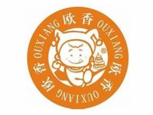 杭州欧香食品管理有限公司
