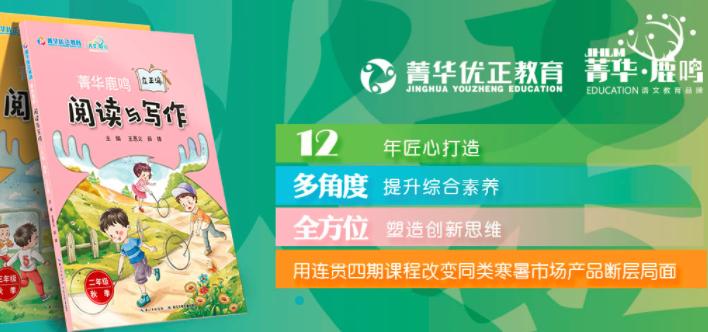 菁华鹿鸣教育加盟_2