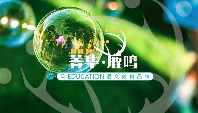 菁华鹿鸣教育加盟_4