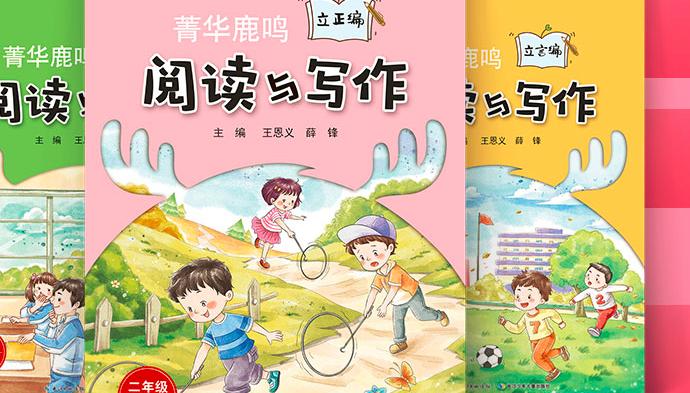 菁华鹿鸣教育加盟_1