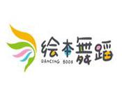 北京绘舞梦新舞蹈教育科技有限公司