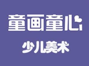 武汉童画童心文化传播有限公司